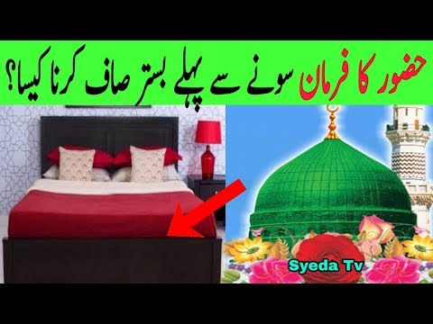 Nabi pak ka Farman | Sone se pehle Bistar Saaf krna kaisa hai | Bed Clean In Islam* Science & Islam
