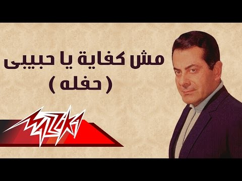 Mesh Kefaya Ya Habeby - Farid Al-Atrash مش كفاية يا حبيبى حفلة - فريد الأطرش