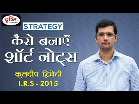 Strategy - How to make Short Notes: Kuldeep Dwivedi (I.R.S - 2015)