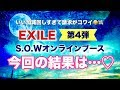 【LDH】vol.119《今回の引きは…♡》EXILE S.O.Wオンラインブース結果報告!