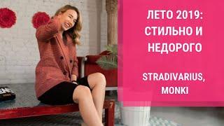 БЮДЖЕТНЫЙ ШОПИНГ ВЛОГ. Тренды лета 2019: стильные образы от 3 500 руб. – Stradivarius, Monki