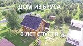 Гостевой дом-баня 6х6 из профилированного бруса. - YouTube