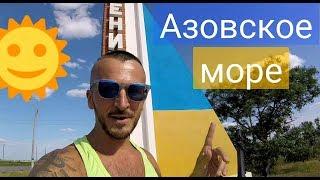 Арабатская Стрелка / Генгорка 2019