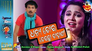 Dhanya to Terechha Chahani || Asima || Papu Pom Pom || Papu PoM PoM Creations