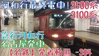 【名鉄】河和行最終電車!3500系+3100系 急行河和行 名古屋発車