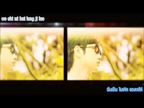 [Pinyin & Thai sub] You Dian Tian - Silence Wang feat. BY2