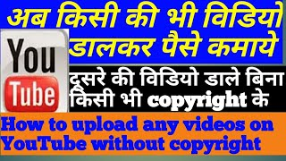 Copyright video कैसे डालें बिना strike के|| how to upload any video on youtube without copyright ||