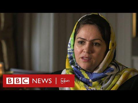 ထင်ရှားတဲ့နိုင်ငံရေးသမား အမျိုးသမီးတွေလုပ်ကြံခံနေရတဲ့ နိုင်ငံ- BBC News မြန်မာ