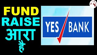 YES BANK SHARE NEWS TODAY | YES BANK SHARE PRICE | YES BANK LATEST NEWS