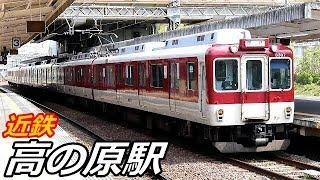 近鉄京都線・高の原駅で見られた車両達/2019年5月