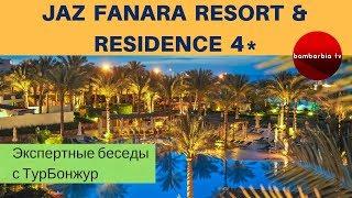 ЕГИПЕТ, обзор отеля JAZ FANARA RESORT & RESIDENCE 4*   Экспертные беседы с ТурБонжур