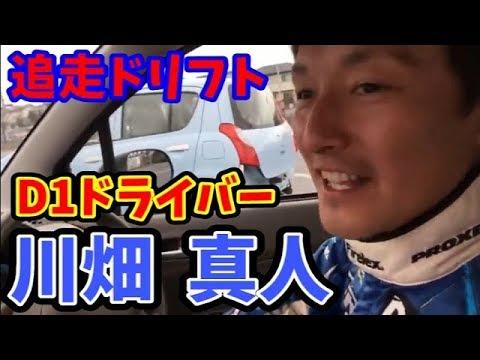 【D1ドライバー】川畑選手の追走ドリフトライブ映像