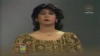 1984 | Nawal - Arb3 Sneen | نوال الكويتيه - فيديو كليب اربع سنين