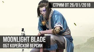 Moonlight Blade - ОБТ корейской версии [Часть 2]