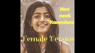 Nee neeli kannulona song female version | Vijay Devarakonda| Rashmika | Bharat Kamma|Dear Comrade