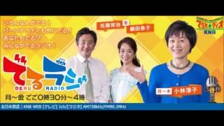 2017/5/8 KNB北日本放送ラジオ「でるラジ」http://www.knb.ne.jp/ban...