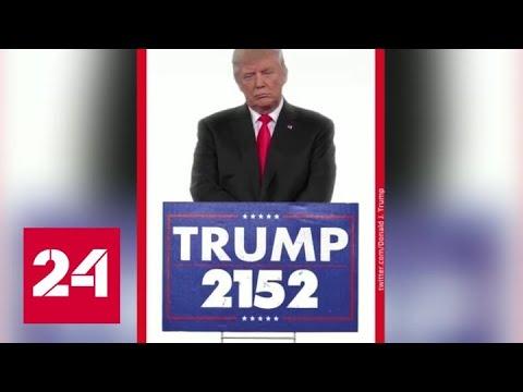Импичмент Трампа: демпартия обвинила республиканцев в предательстве - Россия 24