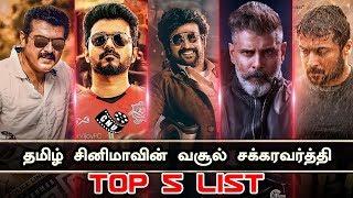 Box Office Samrat of Tamil Cinema - Top 5 List | Rajini | Ajith | Vijay | Suriya | Vikram | Dhanush