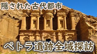 -HD-薔薇色の古代都市ペトラ(ヨルダン)-The Ancient City of Petra,Jordan-