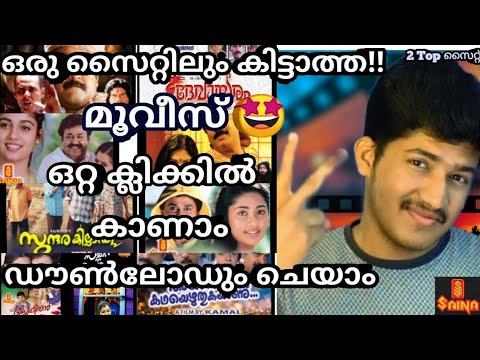 How To Download New And Old Movies Easily 🔥|Malayalam|Movies Download Application