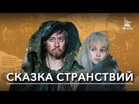 Сказка странствий (реж. Александр Митта, 1982 г.)
