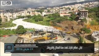 مصر العربية | لبنان.. مطامر نفايات تهدد صحة السكان والمزروعات