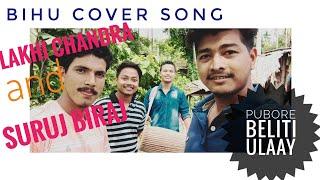 PUBORE BELITI ULAAY BY || LAKHI CHANDRA & SURUJ BIRAJ || BIHU SONG 2020
