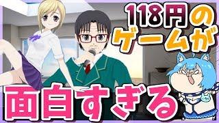 [LIVE] 【カオス】steamで118円の海外ゲームが面白すぎるwwwww【宗谷いちか / あにまーれ】