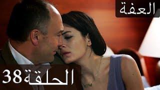 العفة الدبلجة العربية - الحلقة 38 İffet