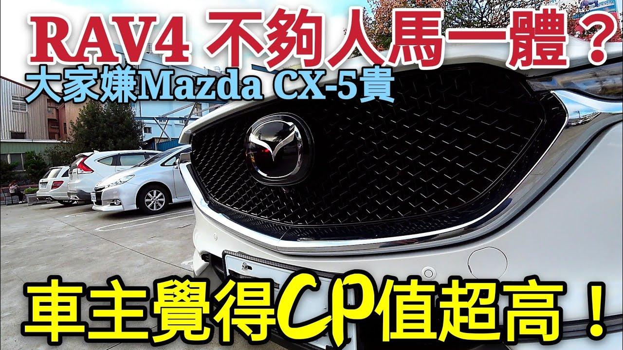 人馬一體的Mazda CX-5 AWD 2.5旗艦!車主覺得CP值真的太高了... RAV4 NX200 日蝕 CR-V KUGA參考