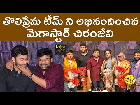 Megastar Chiranjeevi Felicitation to Tholi Prema Team | Varun tej | telugu cinema news