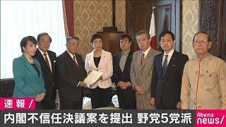 野党5党派 衆議院に内閣不信任決議案を提出(19/06/25)