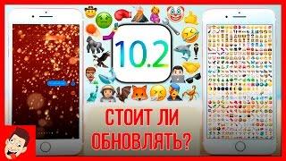 Обзор iOS 10.2 – обнови свой iPhone и iPad прямо сейчас! ЭТО ВАЖНО!(, 2016-12-13T16:49:23.000Z)