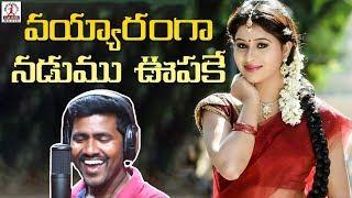 వయ్యారంగా నడుము ఊపకే సాంగ్  Super Hit Telugu Song 2019  Latest Telangana Hit Songs Lalitha Audios