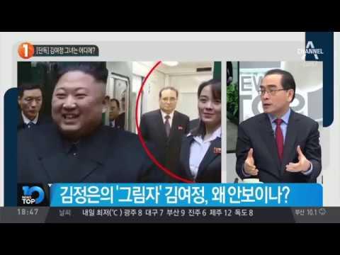 김영철 사라진 진짜 이유 – 김정은 '비밀병기'는 최선희 – 태영호