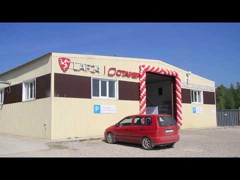 Открытие нового магазина LAF24 и автосервиса Стайер