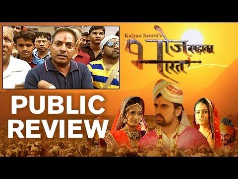 Bhoj Bagdawat Bharat PUBLIC REVIEW | Bhoj...