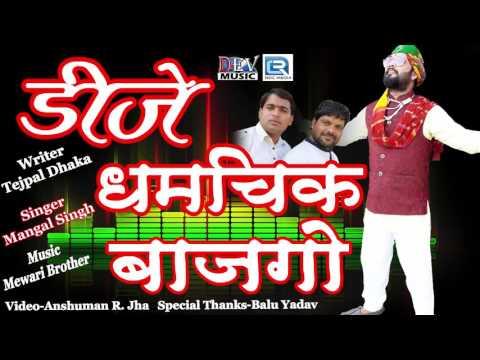 Rajasthani Dj Remix Song | Dj धमचिक  बाजगो | Dj Dhamchik Bajgo | Mangal Singh HITS 2017 | Dev Music