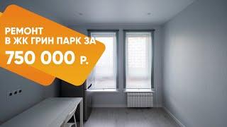 Видеообзор Капитальный ремонт Сельскохозяйственная, 35, ЖК Грин Парк, Останкинский район