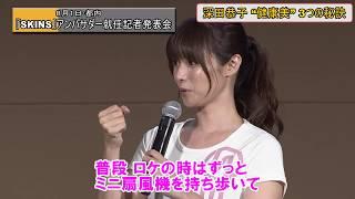 女優の深田恭子さんが1日、都内で行われた『SKINS』アンバサダー就任記...