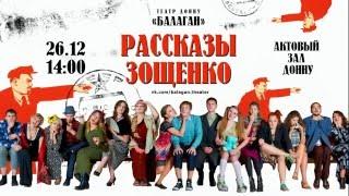 «Рассказы Зощенко» — спектакль молодежно-студенческого театра «Балаган»