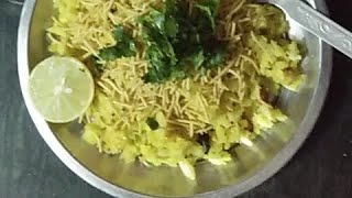 Quick Tasty easy poha recipe in hindi