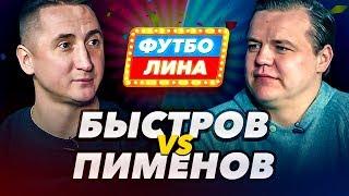 БЫСТРОВ х ПИМЕНОВ | ФУТБОЛИНА #46