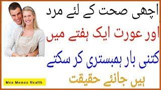 Mard Or Aurat Ko 1 Hafty Mai Kitni Bat Humbistri Karni Chaheye Achi Sehat K Liye