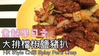 椒鹽豬扒 Hk Style Chilli Spicy Pork Chop