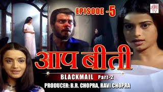 "Aap Beeti- B.R Chopra's Superhit Hindi Tv Serial "" Blackmail - Part-2 "" 