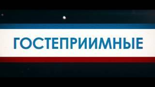 Скорый: Москва-Россия - Trailer