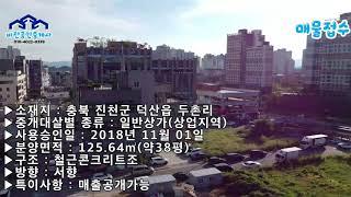진천 충북혁신도시 상가 임대 장사잘 되는 암침산저녁바다…