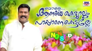 Mole Aanaye Kettiyalum Pappane Kettalle | Kalabhavan Mani Hits | Malayalam Nadanpattukal | Hit Songs