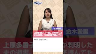 上原多香子「不倫」が判明した夫の遺書、今井絵理子読んでた http://www...